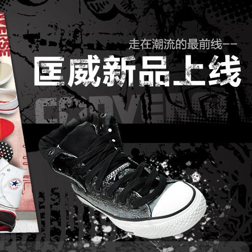 匡威是哪个国家的我们可以不知道,但是它在帆布鞋品牌中的高清图片