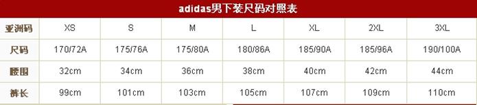 adidas阿迪达斯鞋子裤子上衣衣服尺码对照表