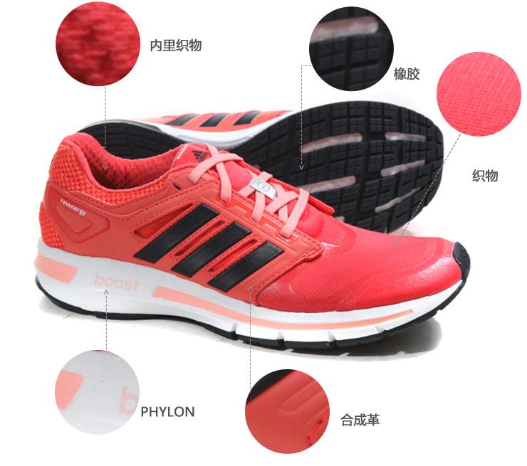 抢5z 阿迪达斯2014新款女鞋boost减震跑步鞋d66247