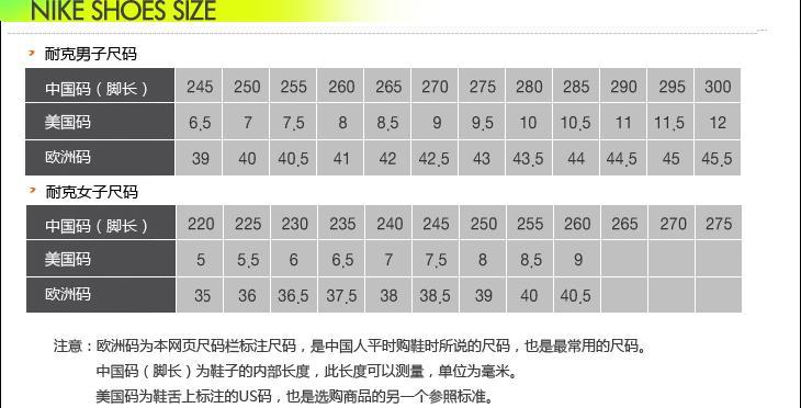 【图】耐克nike足球鞋尺码对照表