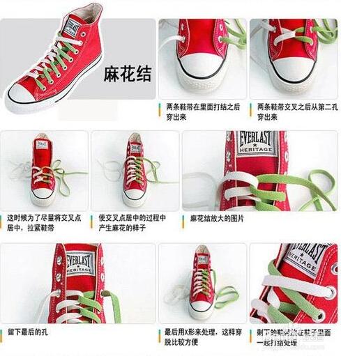 【图】鞋带的系法图解帆布鞋