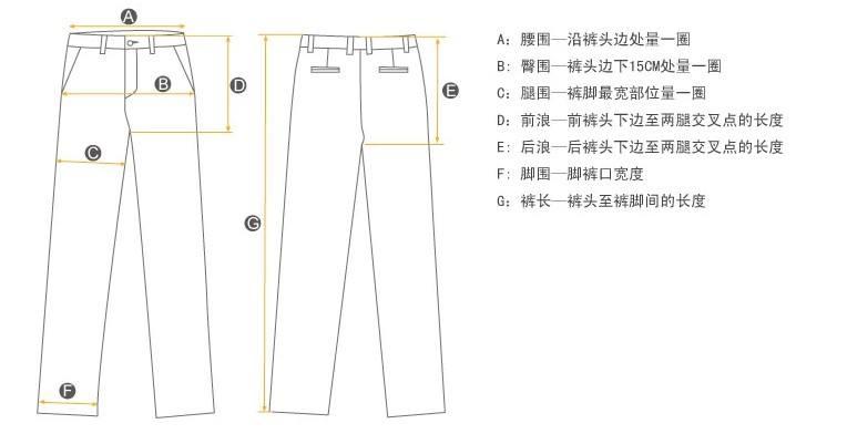 裤子尺码怎么看?淘宝裤子尺码对照表