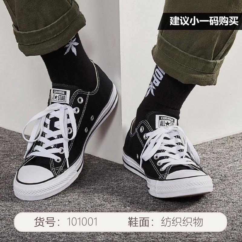 Converse匡威男女鞋帆布鞋經典款學生情侶低幫休閑運動鞋101001