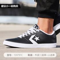CONVERSE匡威男女板鞋Cons系列復古輕便休閑運動鞋159796C