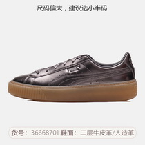 PUMA彪馬女鞋女運動休閑厚底板鞋366687