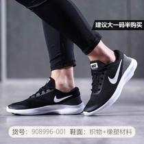 Nike耐克女鞋跑步鞋FLEX低幫輕便透氣運動鞋908996
