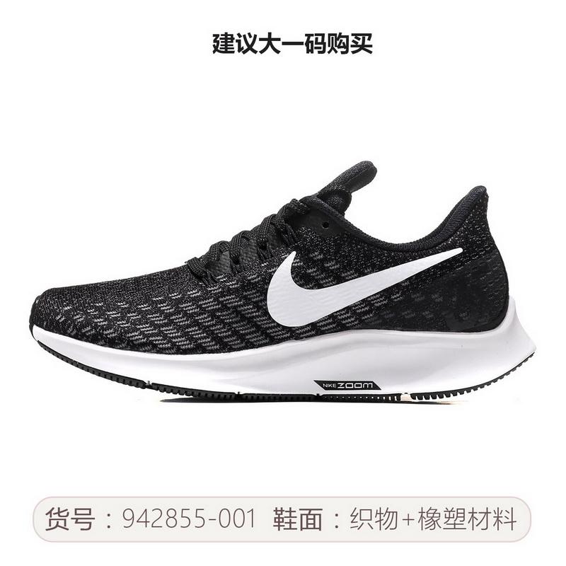 NIKE耐克女鞋跑步鞋ZOOM系列氣墊透氣運動鞋942855