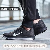 Nike耐克女鞋跑步鞋ZOOM气垫网面透气飞线运动鞋AA7414