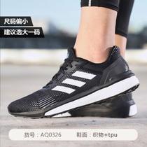 adidas阿迪达斯男鞋跑步鞋新款运动鞋AQ0326