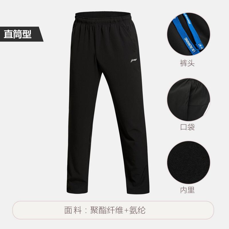 LINING李宁运动裤男士跑步系列吸湿排汗梭织春季运动裤AYKK157