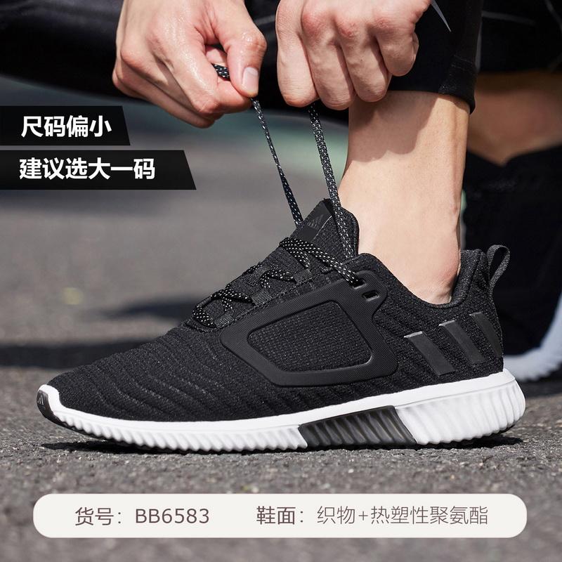 adidas男鞋跑步鞋暖風保暖休閑運動鞋BB6583