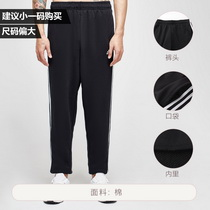 adidas阿迪達斯男子運動長褲休閑運動服BK7446