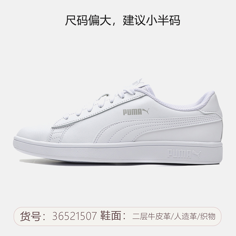 彪馬PUMA男鞋女鞋情侶休閑鞋低幫板鞋小白鞋運動鞋365215