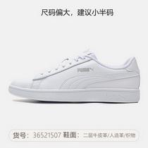 彪马PUMA男鞋女鞋情侣休闲鞋低帮板鞋小白鞋运动鞋365215