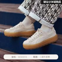 Puma彪馬女鞋2019新款櫻花粉Rihanna厚底松糕鞋板鞋365830