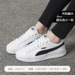 PUMA彪马女鞋时尚板鞋小白鞋休闲鞋运动鞋366487