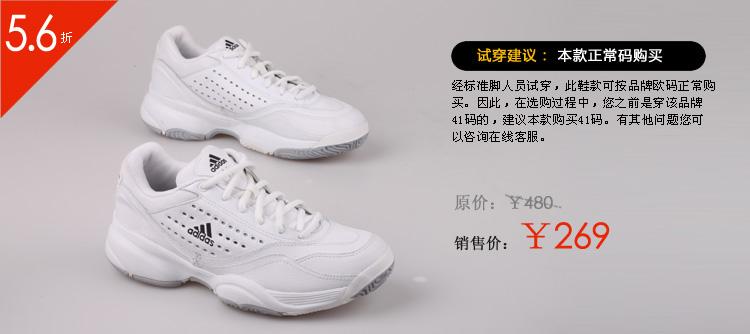 adidas AMBITION LOGO IV W 阿迪达斯网球鞋 女鞋 G14982图片