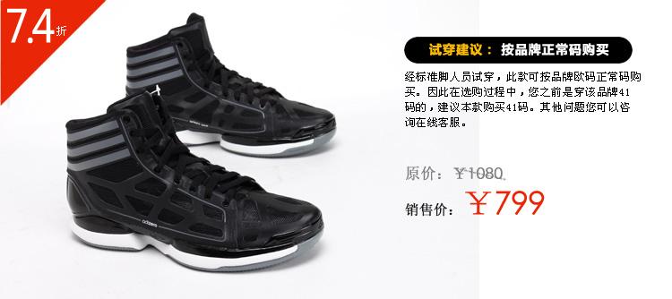 adidas 阿迪达斯 男鞋场上款篮球鞋 g23671 g23673 查快