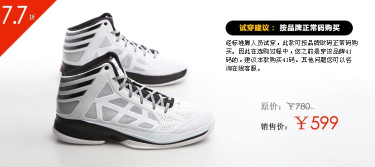 名鞋库 adidas阿迪达斯 2012新款 男式篮球鞋 Crazy Shadow G56452