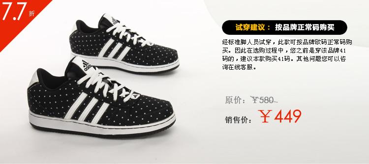 adidas阿迪达斯 2012新款 中性篮球鞋 G590271号黑色 亮白