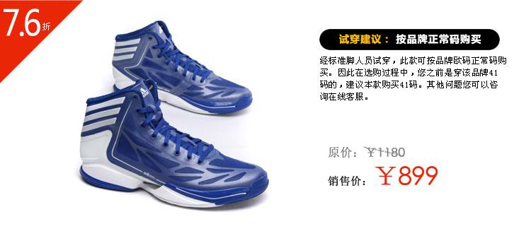名鞋库 adidas 阿迪达斯 2012新款 轻无敌系列男式篮球鞋 adizero