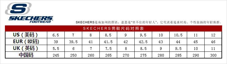SKECHERS 斯凯奇男鞋尺码对照表