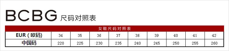 BCBG尺码对照表