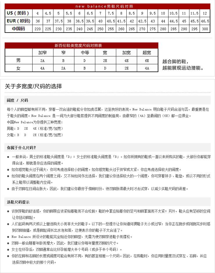 New Balance 新百伦 男鞋尺码对照表