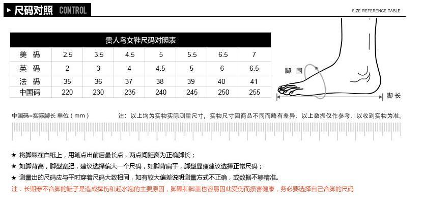 天猫女装品牌旗舰店_贵人鸟鞋子服装尺码对照表