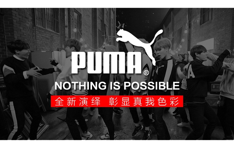 鞋迷必看:puma简介